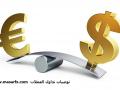 استمرار اليورو في تحقيق مكاسبه