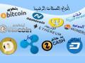 أنواع العملات الرقمية